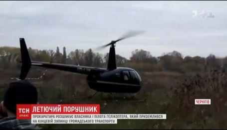 В Чернигове вертолет приземлился на конечной остановке общественного транспорта