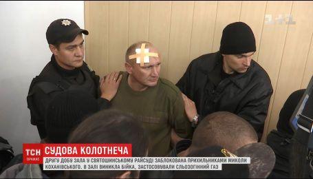 Вторые сутки зал в Святошинском суде заблокирован сторонниками Коханивского