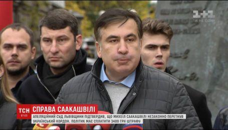Апеляційний суд Львівщини визнав, що Саакашвілі незаконно перетнув український кордон