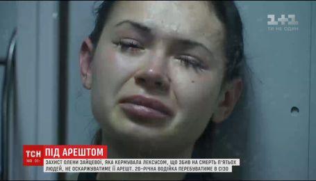 Защита 20-летней Елены Зайцевой не будет оспаривать ее меру пресечения