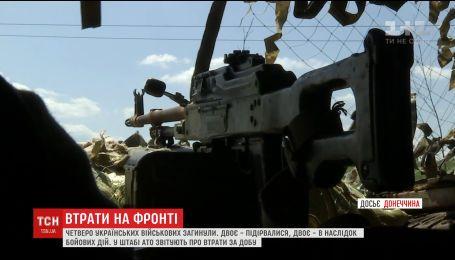 Враг убил четырех украинских воинов на фронте