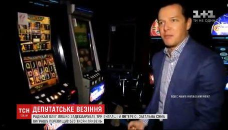 """""""Был игрозависимый человек"""": Лозовой прокомментировал крупные выигрыши Ляшко в лотерее"""