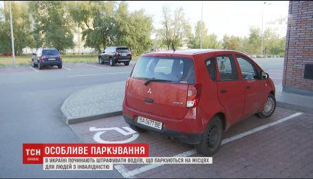 В Україні збільшиться сума штрафів для водіїв, які паркуються на місцях для людей з інвалідністю