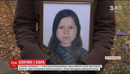 В Житомирской области попрощались девушкой, которую жестоко избили в собственном дворе при свидетелях