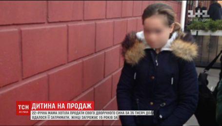 Мешканка Василькова намагалась продати власну дитину за 35 тисяч доларів