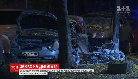 Покушение на Мосийчука. В центре Киева взорвали мотороллер