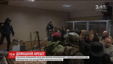 Святошинский суд Киева наконец избрал меру пресечения для Коханивского