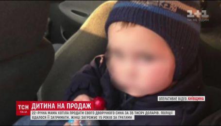Мешканка міста Васильків продавала власну дитину за 35 тисяч доларів