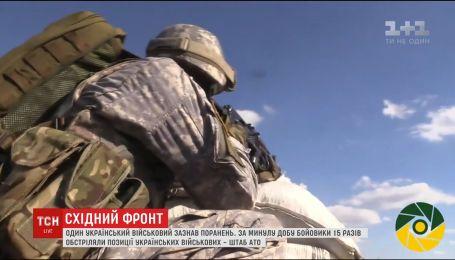 Фронтовые сводки: один ранен военный и огонь по гражданским