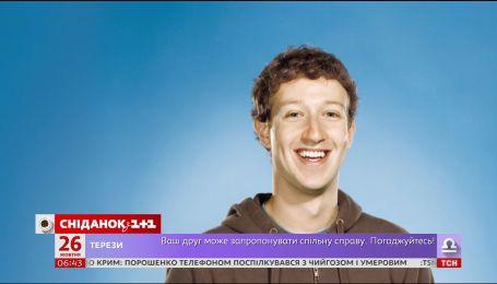 Нерухомість і благодійність: на що витрачає гроші Марк Цукерберг