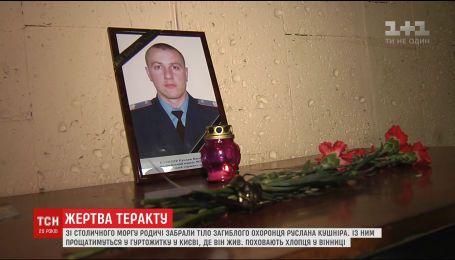 Охранника Мосийчука, погибшего во время теракта в столице, похоронят в Виннице