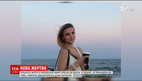 В больнице умерла еще одна жертва харьковской ДТП