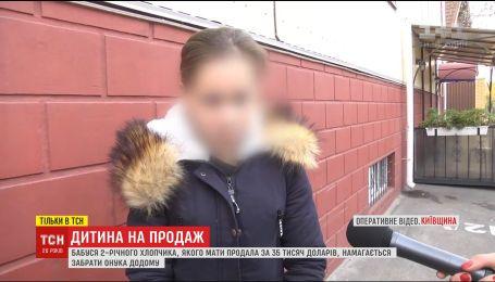 В Василькове мать попыталась продать сына за 35 тысяч долларов