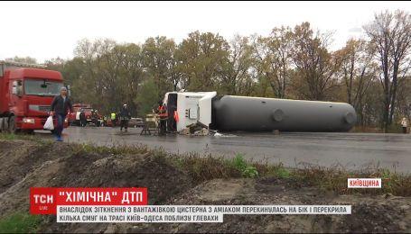 На Київщині перекинулась автоцистерна з аміаком