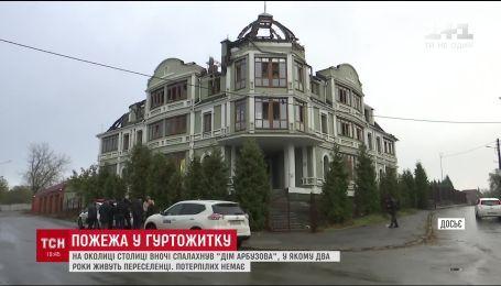 В столице загорелся дом, из-за которого произошел конфликт между Коханивским и Качмалою