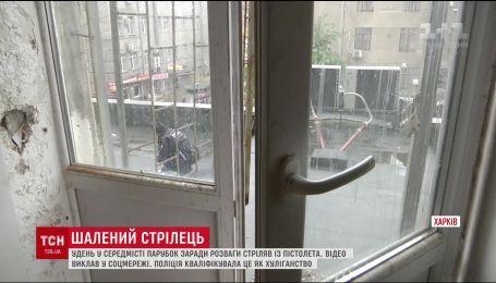 В центре Харькова студент на балконе развлекался выстрелами из пистолета