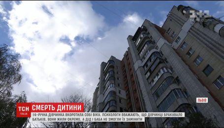 Во Львове 14-летняя девочка совершила самоубийство из-за своих родителей