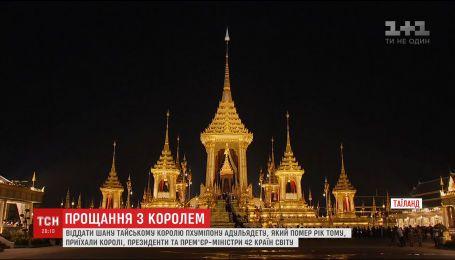 Таиланд прощается со своим королем