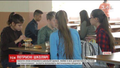 В їдальні однієї зі шкіл Чернівців потруїлися півсотні учнів початкових класів