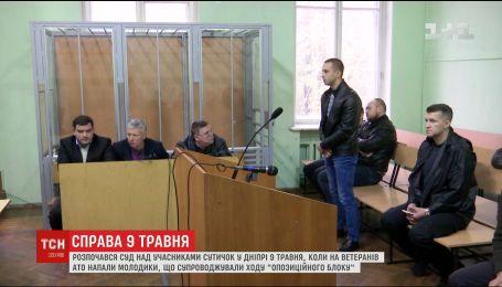В Днепре начался суд над участниками драки в Днепре 9 мая