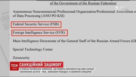 Российская разведка, оборонительные концерны и ФСБ могут попасть под новые санкции США