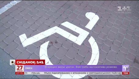 Штрафи за паркування на місцях для людей з обмеженими можливостями відтепер зросли