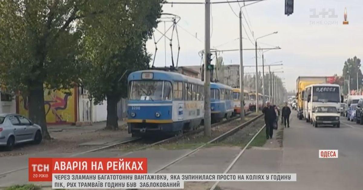 Грузовик в утренний час пик заблокировал движение трамваев в Одессе