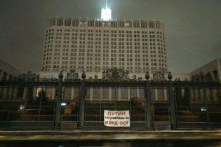 """У Москві затримали активістів за плакат """"Путін, ти відповіси за """"Норд-Ост"""""""