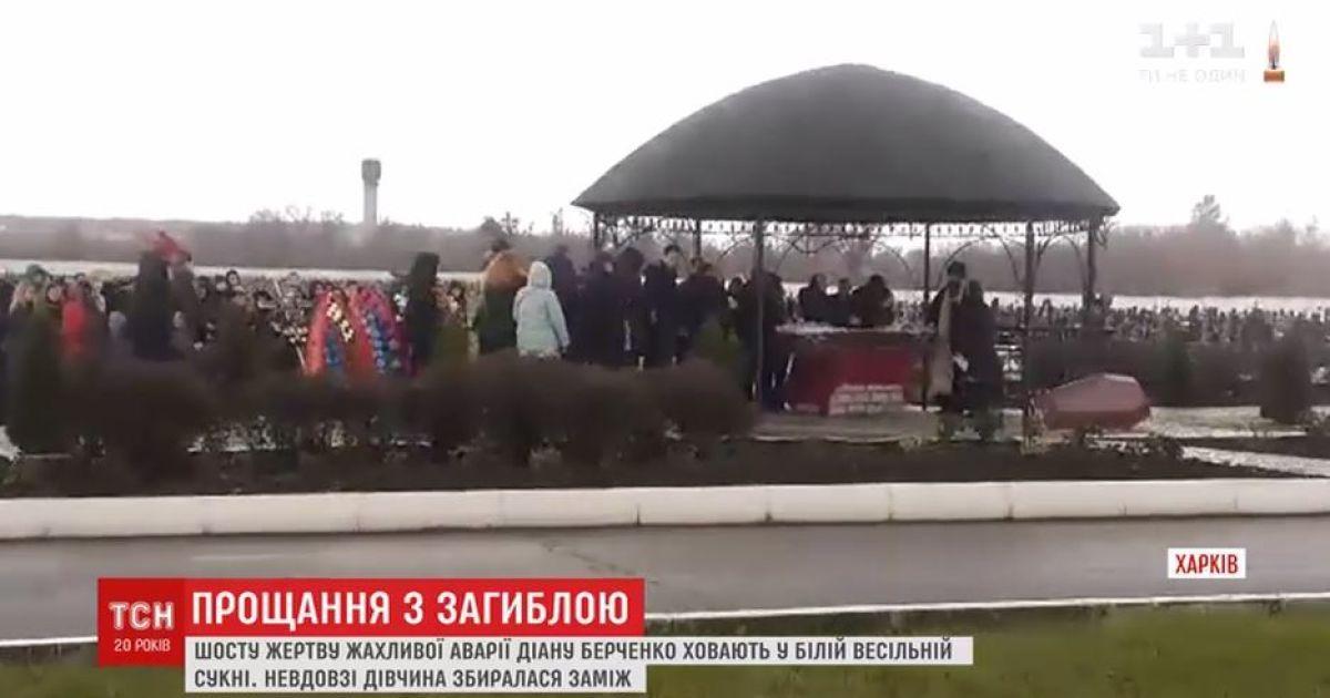 Шестую жертву ДТП в Харькове хоронят в свадебном платье