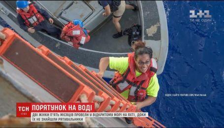 Берегова охорона США врятувала двох жінок, які майже півроку провели у відкритому морі