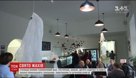 Хеллоуин с размахом: рестораны, школы и больницы киевляне украшают тыквами и паутиной