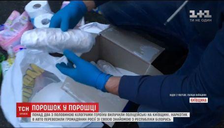 На Киевщине задержали россиянина, который перевозил более 2,5 килограмма героина