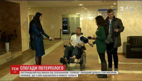 Игорь Мосийчук обязан жизнью погибшему охраннику