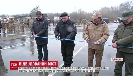 На Луганщине открыли капитально отремонтированный мост соединением Рубежное-Лисичанск