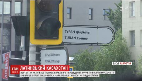 До 2025 року Казахстан планує повністю перейти на латинку