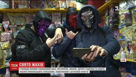 Украинцы готовятся к празднованию Хеллоуина - отечественного праздника тыквы