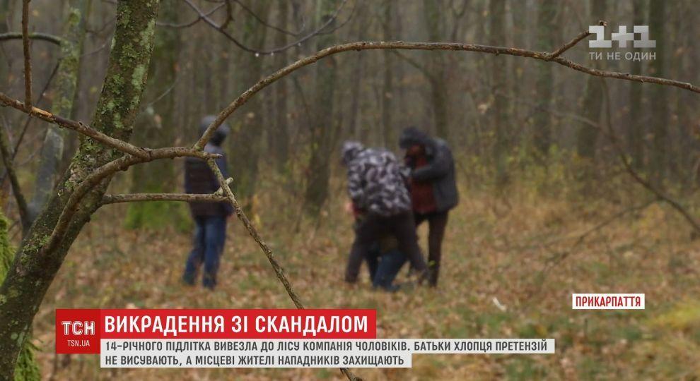 Вивезли в ліс: у Коломиї розглядатимуть справу чоловіків, які жорстоко знущалися над підлітком