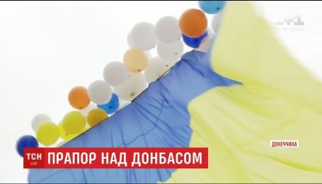 Жители Донбасса запустили в сторону оккупированных территорий гигантский сине-желтый флаг на гелевых шариках