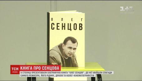 У Києві презентували книгу про життя Сенцова, написану з його автобіографії та слів рідних