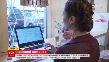 Основний інстинкт: як сучасні жінки поєднують роботу та материнство без шкоди для дитини