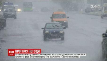 Синоптики попередили про похолодання та дощі