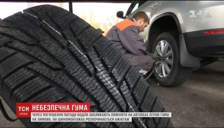 Експерти розповіли про небезпеку для водіїв, які досі не змінили літню гуму на зимову