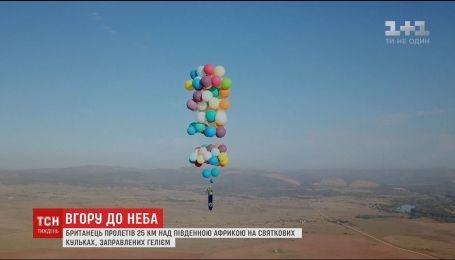 Британец пролетел 25 километров над Африкой на воздушных шариках с гелием