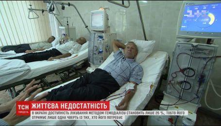 Тысячи украинцев с почечной недостаточностью остаются беспомощными до вступления в силу медреформы