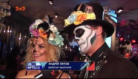 """Страшные сказки: как игроки """"Шахтера"""" Хэллоуин отмечали"""