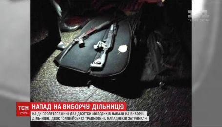 Голосування на Дніпропетровщині: двоє травмованих поліцейських, побиті вікна та димові шашки