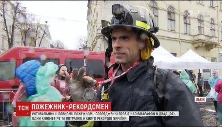 На львовском полумарафоне спасатель установил рекорд