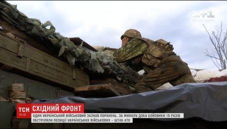 Фронтовые сводки: один украинский военный получил осколочное ранения на Востоке