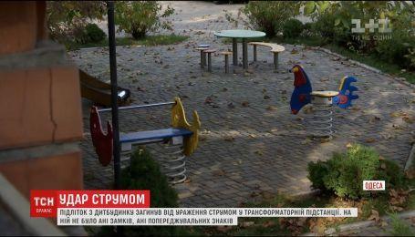 В Одессе от поражения током погиб 15-летний подросток-сирота