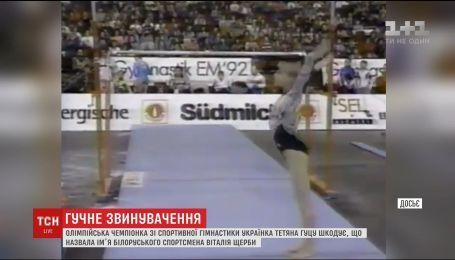 Олімпійська чемпіонка Тетяна Гуцу шкодує, що назвала ім'я білоруського спортсмена у зізнанні про зґвалтування